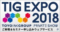 TIG EXPO 2018ご来場&セミナー申し込みウェブサービス